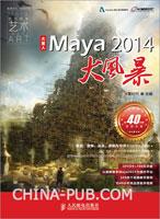 火星人――Maya 2014大风暴