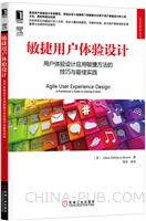 敏捷用户体验设计:用户体验设计应用敏捷方法的技巧与最佳实践