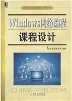 (特价书)Windows网络编程课程设计