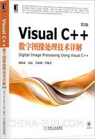 Visual C++数字图像处理技术详解(第2版)[按需印刷]