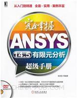 完全掌握ANSYS 14.5有限元分析超级手册