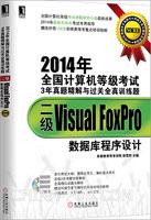 2014年全国计算机等级考试3年真题精解与过关全真训练题:二级Visual FoxPro数据库程序设计