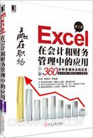 Excel在会计和财务管理中的应用(第2版)