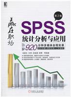 SPSS统计分析与应用(第2版)[按需印刷]