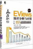 EViews统计分析与应用(第2版)[按需印刷]