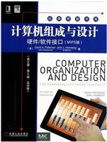计算机组成与设计硬件/软件接口(英文版・第5版・亚洲版)