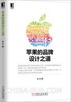 (特价书)苹果的品牌设计之道