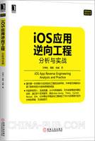 好书推荐:《iOS应用逆向工程:分析与实战》 移动安全研究