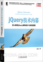 jQuery技术内幕:深入解析jQuery架构设计与实现原理[按需印刷]