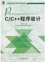 (特价书)C/C++程序设计
