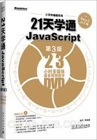 21天学通JavaScript(第3版)