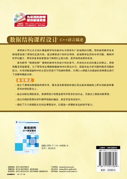 数据结构课程设计:c++语言描述
