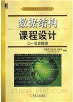 (www.wusong999.com)数据结构课程设计:C++语言描述