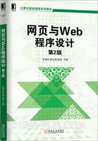 (特价书)网页与Web程序设计(第2版)