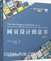 网页设计创意书.第3卷(china-pub首发)