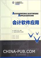 会计软件应用