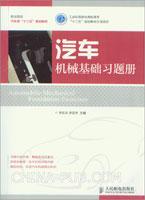 汽车机械基础习题册