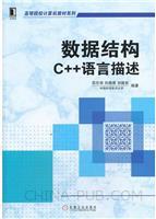 数据结构:C++语言描述