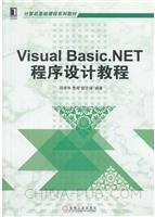 (特价书)Visual Basic.NET程序设计教程