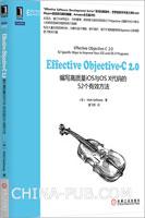Effective Objective-C 2.0:编写高质量iOS与OS X代码的52个有效方法