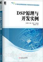 DSP原理与开发实例