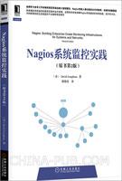 (特价书)Nagios系统监控实践(原书第2版)