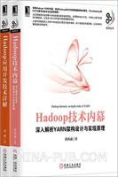 Hadoop应用开发技术详解+ Hadoop技术内幕:深入解析YARN架构设计与实现原理