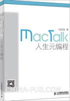 MacTalk・人生元编程