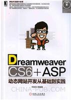 Dreamweaver CS6+ASP动态网站开发从基础到实践