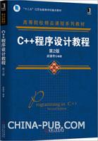 C++程序设计教程(第2版)[按需印刷]