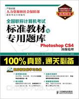 全国职称计算机考试标准教材与专用题库――Photoshop CS4图像处理