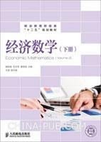 经济数学(下册)