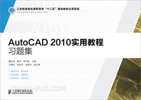 AutoCAD 2010实用教程习题集