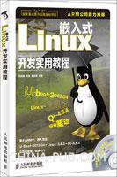 嵌入式Linux开发实用教程(china-pub首发)