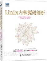 Unix内核源码剖析(china-pub首发)