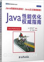Java性能优化权威指南(china-pub首发)