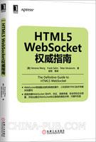 (特价书)HTML5 WebSocket权威指南