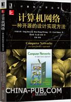 计算机网络:一种开源的设计实现方法