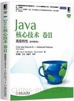 Java核心技术 卷II 高级特性(原书第9版)