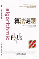 算法谜题(china-pub首发)