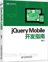 jQuery Mobile开发指南