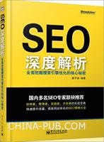 SEO深度解析――全面挖掘搜索引擎优化的核心秘密(china-pub首发)