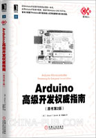 Arduino高级开发权威指南(原书第2版)[图书]