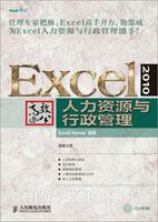 Excel 2010高效办公――人力资源与行政管理