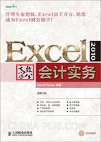 Excel 2010高效办公――会计实务