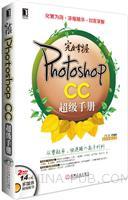 完全掌握Photoshop CC超级手册