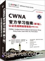 CWNA官方学习指南(第3版):认证无线网络管理员PW0-105(china-pub首发)