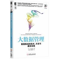 大数据管理:数据集成的技术、方法与最佳实践[图书]