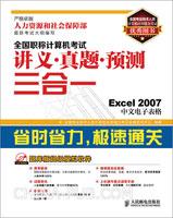 全国职称计算机考试讲义・真题・预测三合一――Excel 2007中文电子表格