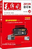 《无线电》2013年合订本(上)